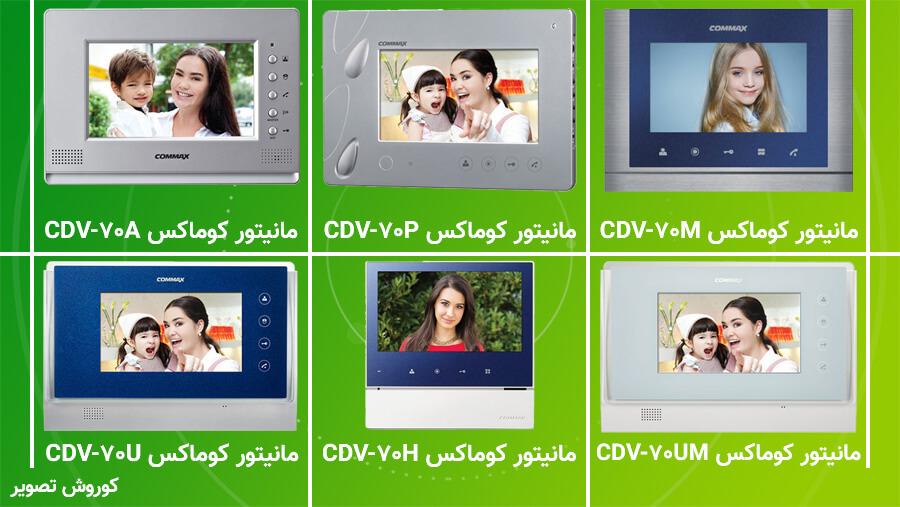 تمامی مانیتور های بدون دستهگوشی کوماکس سری cdv-70 به همراه مدل